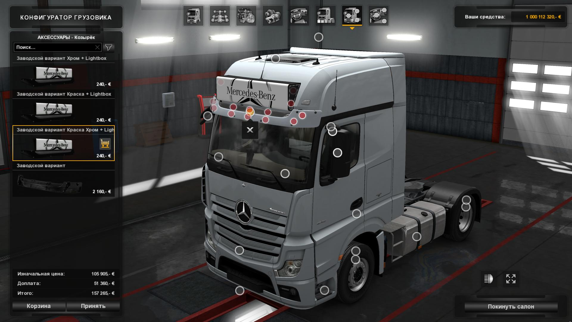 Small Truck Tool Box >> LIGHTBOX FOR MERCEDES-BENZ ACTROS 2014 V1.0 1.30.X TUNING ...